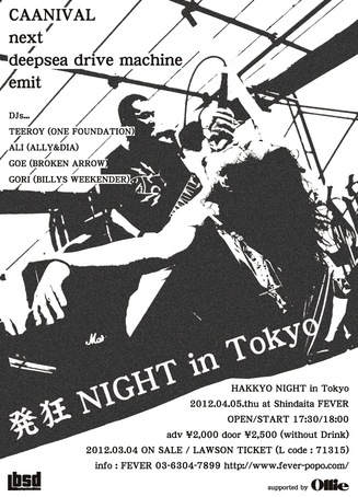 hakkyo-flyer03.jpg