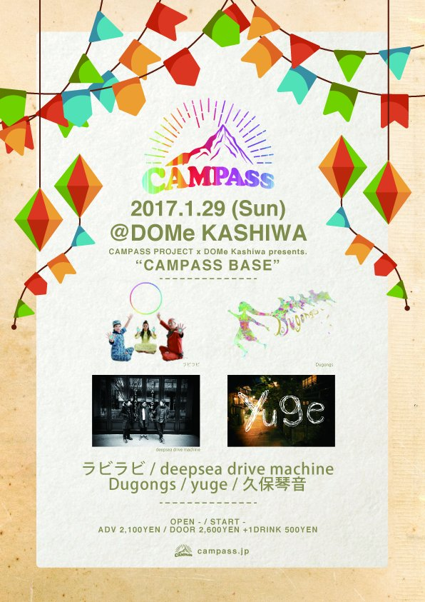 CAMPASS × DOMe presents