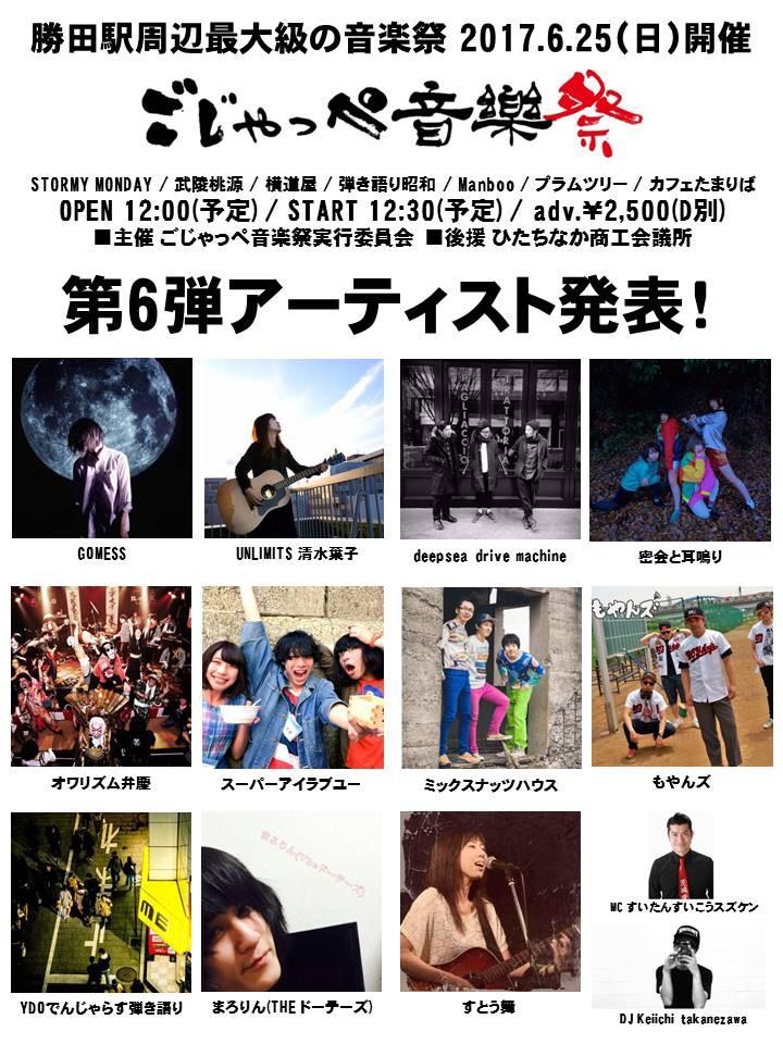 ごじゃっぺ音楽祭