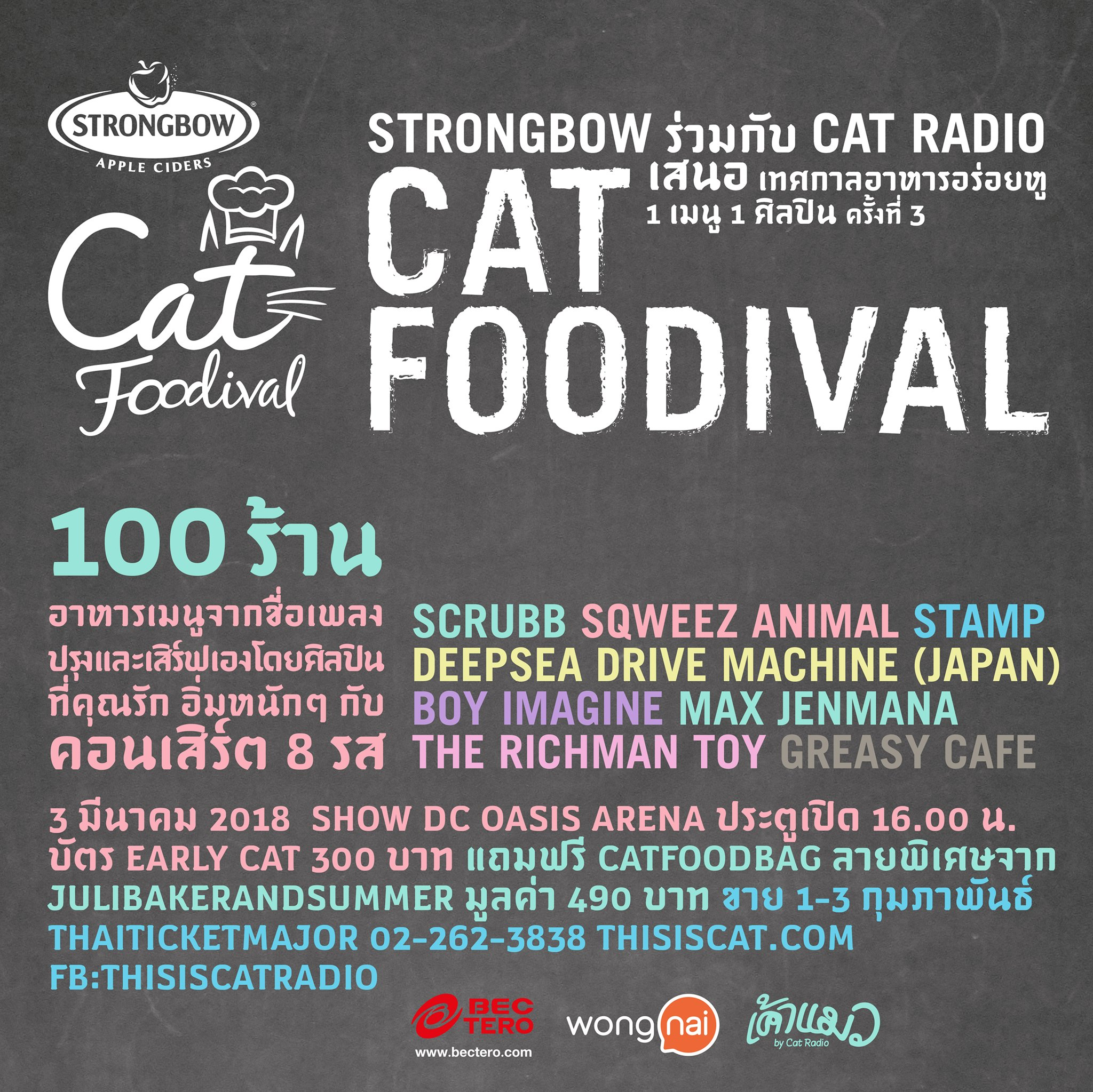CAT FOODIVAL